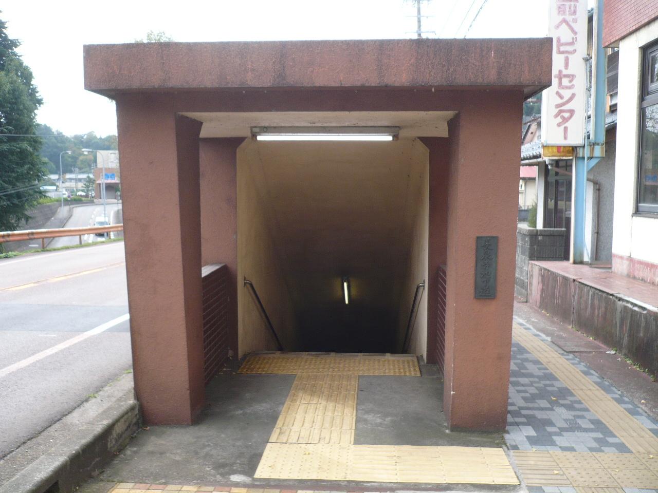 平成22年 長泉地下道補修工事