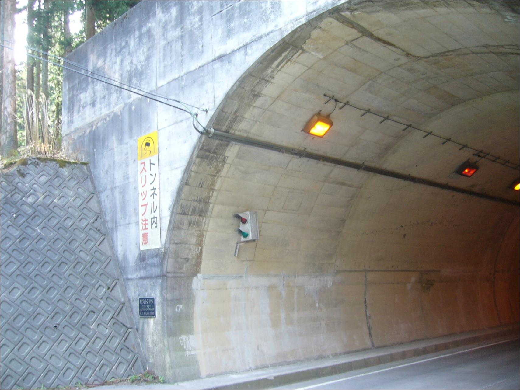 平成18年 田烏トンネル補修工事