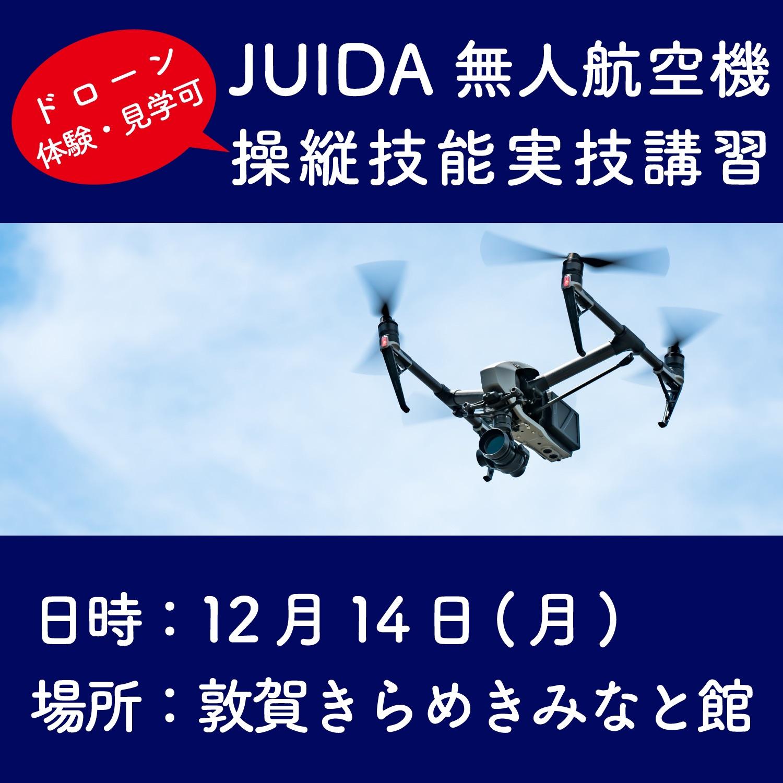 12月JUIDA無人航空機操縦技能実技講習