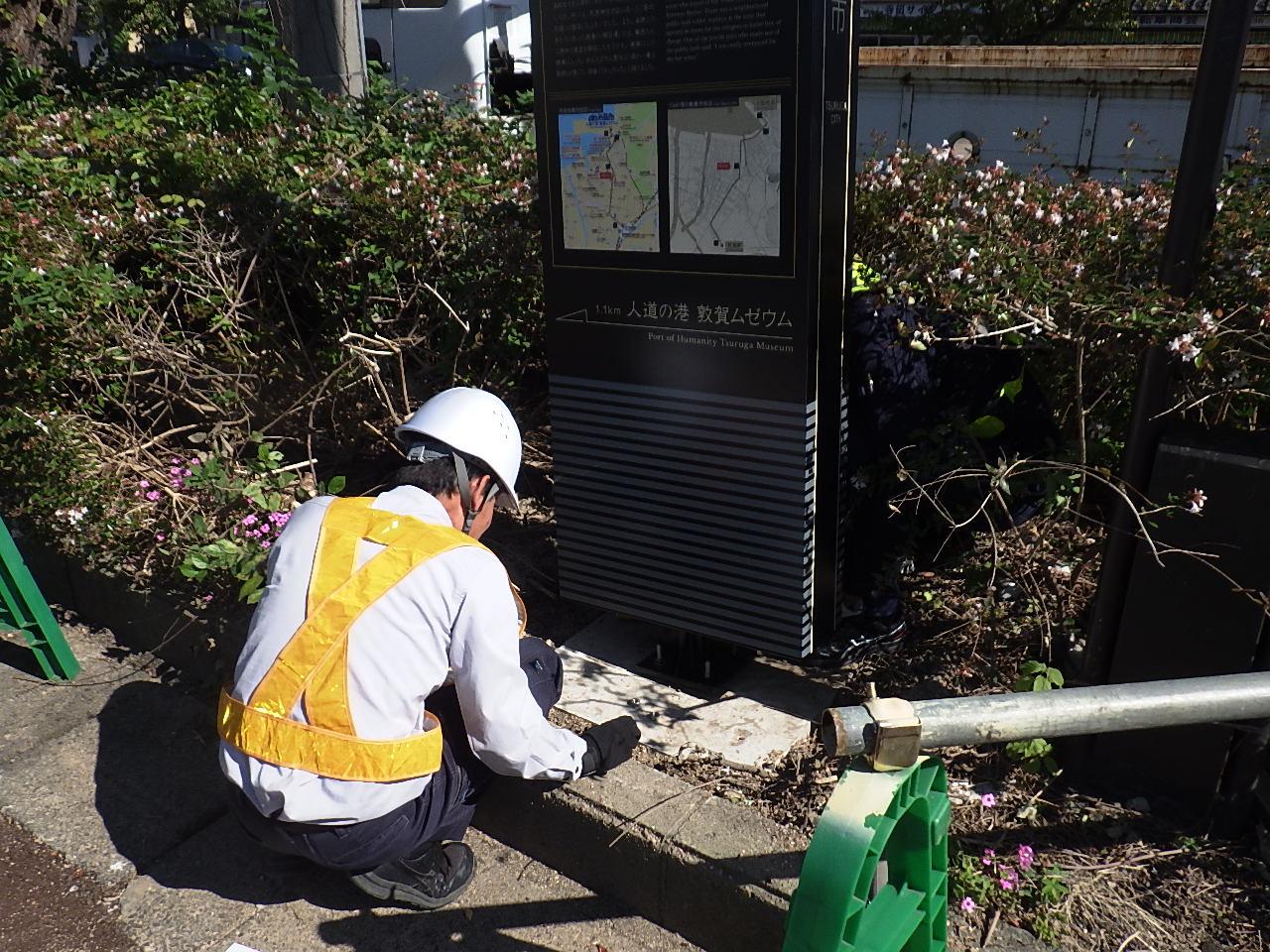 令和2年度 人道の港敦賀ムゼウム案内看板整備工事